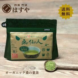【メール便送料無料】オーガニック桑の葉茶 桑仙人60g 青汁で人気の桑茶100%#はすや