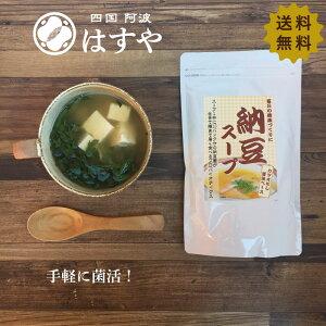 メール便送料無料 納豆スープ80g(20食分) 美容やダイエット中の食事の栄養補給に納豆菌・ナットウキナーゼ・大豆イソフラボン・食物繊維を含む納豆の健康スープ/冷えやむくみに口コミで人