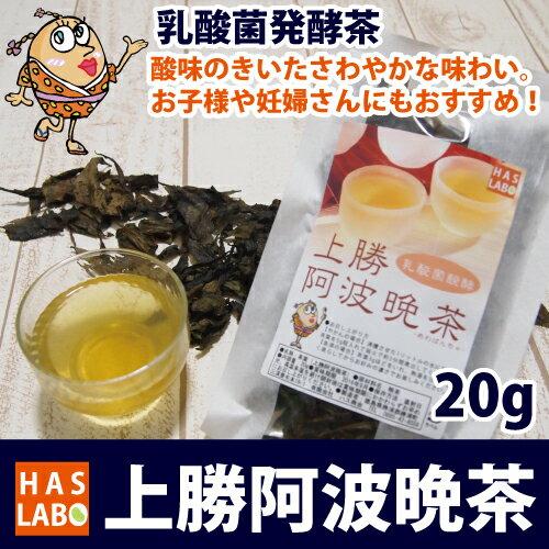 【即日発送】【2017年産】上勝阿波晩茶20g。テレビで紹介されました。おなかにやさしい乳酸菌発酵された珍しい阿波番茶です。徳島県勝浦郡上勝町の阿波晩茶(阿波番茶)を是非お試しください