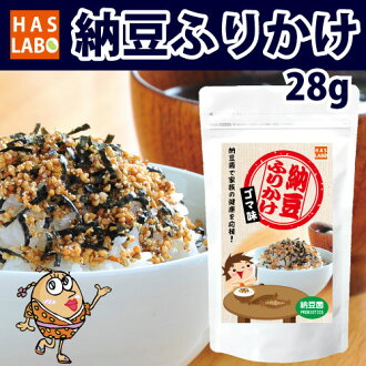 Natto Bacillus natto lived a wholesome and plus Sesame (sesame seed and sesame seeds) to sprinkle, easy to eat with the children. Sprinkle with powdered natto (Fricke) on easy healthy living & health management. Handy for Bento from parenting Mama an
