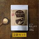 【メール便 送料無料】粉なっとう[あらびき] 180g 2袋(旧 粉末納豆)ナットウキナーゼ/大豆イソフラボン・ポリアミン…