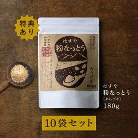 【送料無料】粉なっとう[あらびき] 180g ×10袋さらに180gを2袋プレゼント(旧 粉末納豆)納豆菌が乳酸菌を腸まで運ぶ健康食品ポリアミン
