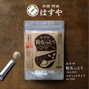 粉なっとう[あらびき]スティックタイプ2g30入納豆菌が腸まで届く人気の健康食品(大豆イソフラボン・ナットウキナーゼ・ポリアミン・食物繊維含有/ダイエット・妊娠中の食事や離乳食にも