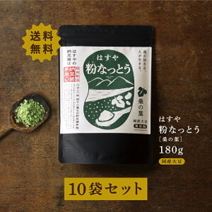 【送料無料】粉なっとう[桑の葉]180g10袋180g2袋プレゼント納豆菌と桑の葉のダブルパワーで健康生活がレベルUP!桑の葉茶としても人気で桑茶特有DNJにも期待 栄養補給にもおすすめサプリメン