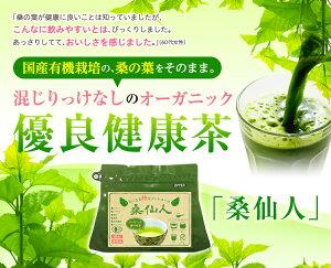 【メール便送料無料】オーガニック桑の葉茶桑仙人60g青汁で人気の桑茶100%