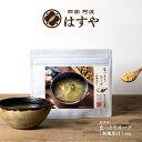 【メール便送料無料】 なっとうスープ和風だし、洋風ブイヨン、生姜から選べる味納豆菌・ナットウキナーゼ・大豆イソ…