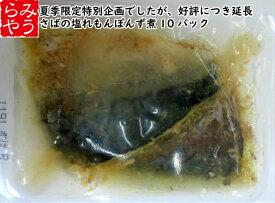 氷温熟成・銚子近海産さばの塩れもんぽんず煮10パックセット