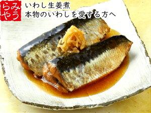 氷温熟成 いわし生姜煮 2パック 【冷凍食品 簡単調理 いわし 鰯 和食 弁当】