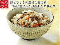 鯖とひじきの混ぜご飯の素