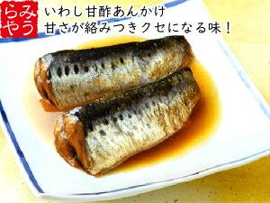 氷温熟成 いわし甘酢あんかけ 5パック 【冷凍食品 簡単調理 いわし 鰯 和食 弁当】