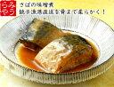 氷温熟成 さばの味噌煮 20パック 【冷凍食品 簡単調理 さば 鯖 和食 弁当】