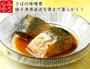 氷温熟成 さばの味噌煮 60パック 【冷凍食品 簡単調理 さば 鯖 和食 弁当 業務用 送料無料】