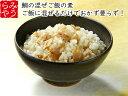 【おうち時間応援セール 50%OFF】鯛の混ぜご飯の素5パックセット