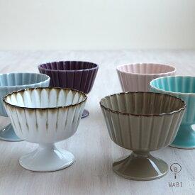 シンプルかわいい波佐見焼|WAZAN【波佐見焼】 Dessert Cup デザートカップ 【和山】 カップ 北欧 食器 おしゃれ 波佐見焼 かわいい プリーツ