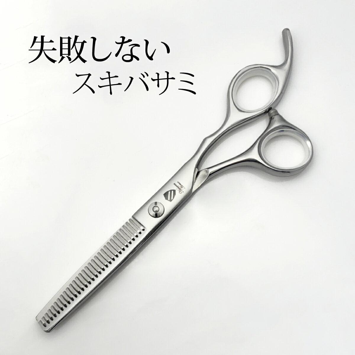 【4,980円均一】Sanjo315ip 立体 セニング 美容 スキバサミ【処分一掃セール】