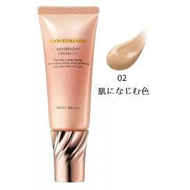 【カバーマーク】スキンブライトクリームCC 02(肌になじむ色)25g
