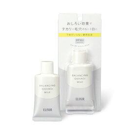 【資生堂】エリクシール ルフレバランシング おしろいミルク