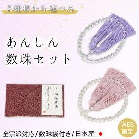 数珠 女性用 水晶 葬儀 数珠袋 数珠入れ 京念珠 【数珠+数珠袋のセット(女性用)】はせがわ