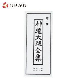 《店内全品P3倍》神道大祓【経本 神道 大祓(全集)】はせがわ