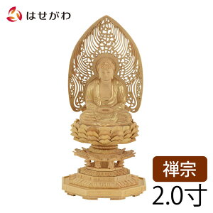 《P最大10倍&クーポン有》【仏像 座釈迦 ツゲ 眼入 上彫 八角 水煙金泥 20】お仏壇のはせがわ