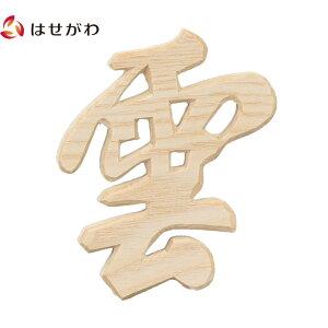 [店内全品P5倍]神具 木製 天井 【木彫 雲】 お仏壇のはせがわ