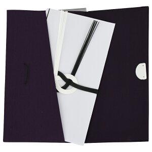 ふくさ 袱紗 紫【ふくさ 金封 紫 無地 紬調】はせがわ