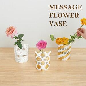 メッセージカード ギフトカード 花瓶 一輪挿し【メッセージフラワーベース】はせがわ