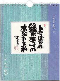 日めくり カレンダー 薬師寺【日々のことば 3 大谷徹奘(てつじょう)】