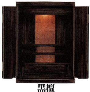 仏壇 上置き型 スイートIII 16号 黒檀