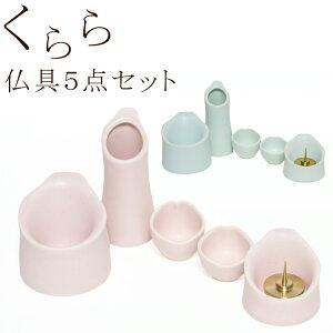 仏具5点セット くらら ピンクマット・ スカイブルーマット(茶湯器・仏飯器・香炉・花立・ローソク立て) 送料無料