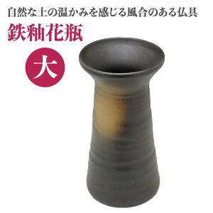 花立 花瓶 小型 陶器製 モダン仏具 鉄釉 花立 大 高125ミリ 陶器製仏具 床置型仏壇 グレー 手作り風 水が多く入る 花びん