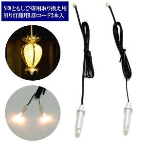 ろうそく・ローソク・蝋燭 【単品販売】仏壇用 LED(3V)電装品「ともしび3V」院玄灯篭球(2本入)コード55cm