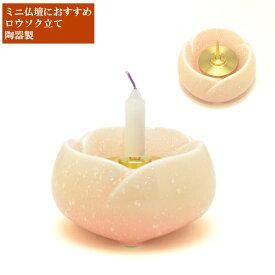 ろうそく立て(ローソク・蝋燭)【単品販売】 やわらぎ 火立 真鍮製芯付 さくら色