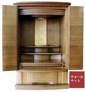 モダン仏壇 上置き型 オパール MER 25号 紫檀・ウォールナット 薄板貼り 【送料無料】