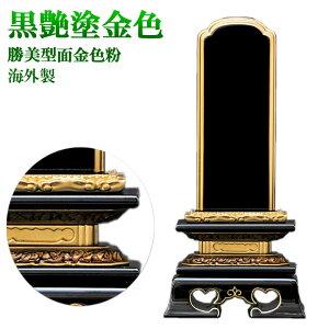 仏具・位牌 勝美型 黒塗 3.0号(高157ミリ)塗り位牌 面金色粉(海外製)
