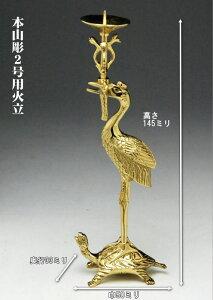 ろうそく立て(ローソク・蝋燭)【単品販売】 本山彫 右鶴(火立)2.0号 上彫 本金メッキ 仕上