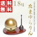 【おりん】セット 仏具 たまゆらりん 1.8号(焼色仕上)リン棒付き 【送料無料】