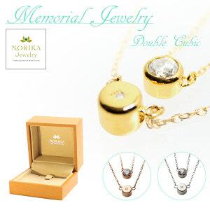 ネックレス NORIKA Jewelry メモリアルジュエリー 二連キュービック モダン仏具 骨壺 送料無料