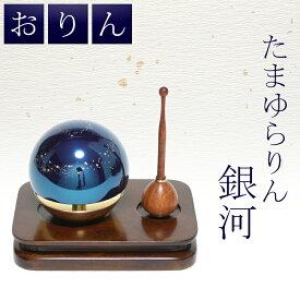 【送料無料】モダンデザインのお洒落なおりん たまゆらりん銀河彫 18号 ブルーモダン仏具 リン