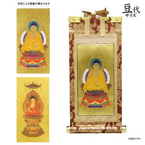 掛軸 仏壇用 掛け軸 ミニ 小型 雅シリーズ 茶表装 豆寸(通常サイズの20代相当)ミニ仏壇 小型仏壇向き おしゃれ モダン