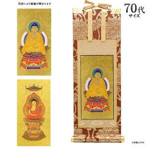 掛軸 仏壇用 掛け軸 ミニ 小型 雅シリーズ 茶表装 70代中型の仏壇向き おしゃれ モダン 仏具