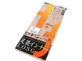 「東レ」ソフトサーモ糸使用ヒート+ふぃっと 足袋インナー(ロング)
