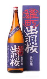 出羽桜 純米吟醸 雄町 1800ml 箱付 日本酒 出羽桜酒造 山形県