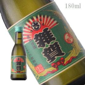 雑賀 純米吟醸 レトロラベル 180ml 日本酒 九重雑賀 和歌山県