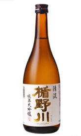 楯野川 純米大吟醸 清流 720ml 日本酒 楯の川酒造 山形県