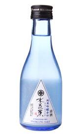 水芭蕉 純米吟醸 辛口 スパークリング 180ml 発泡 日本酒 永井酒造 群馬県