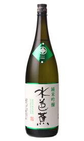 水芭蕉 純米吟醸 1800ml 日本酒 永井酒造 群馬県