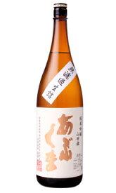 あぶくま 純米吟醸 山田錦 1800ml 日本酒 玄葉本店 福島県