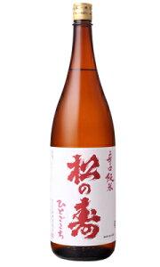 松の寿 辛口純米 ひとごこち 1800ml 日本酒 松の寿酒造店 栃木県