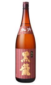 黒龍 純米吟醸 1800ml 日本酒 黒龍酒造 福井県